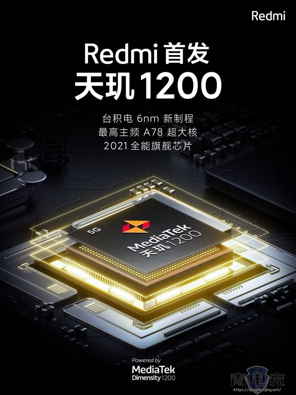 Redmi首款电竞手机官宣!全球首发天玑1200