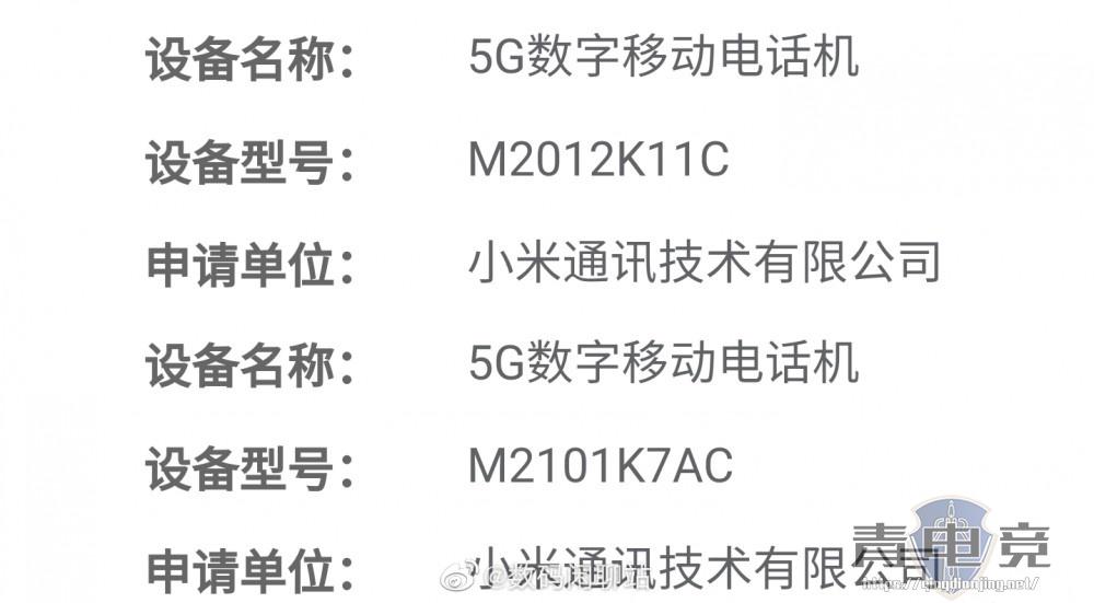 Redmi K40系列入网:两款齐发、最高骁龙888