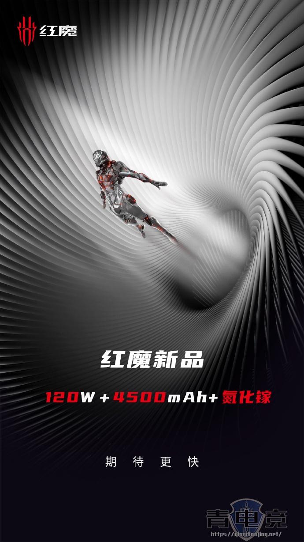 骁龙888+120W快充 红魔6真机曝光:外形亮了
