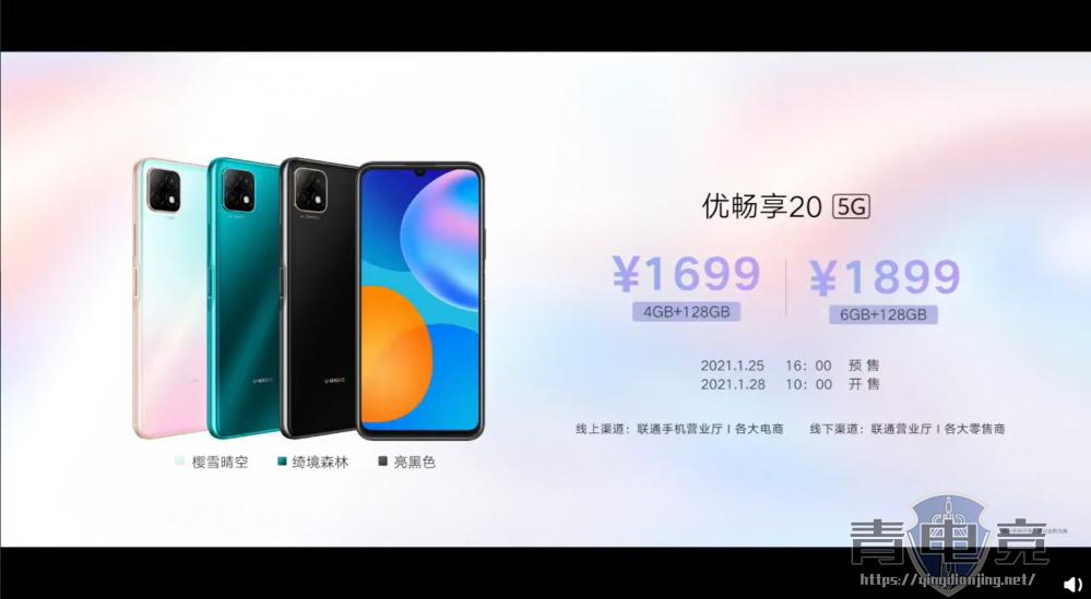 中国联通重新发布华为畅享20:全系天玑720 1699起售