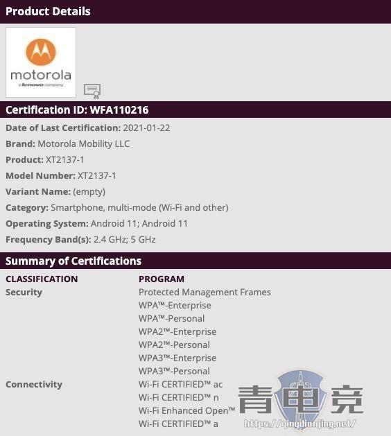 骁龙480加持 摩托罗拉新机获认证
