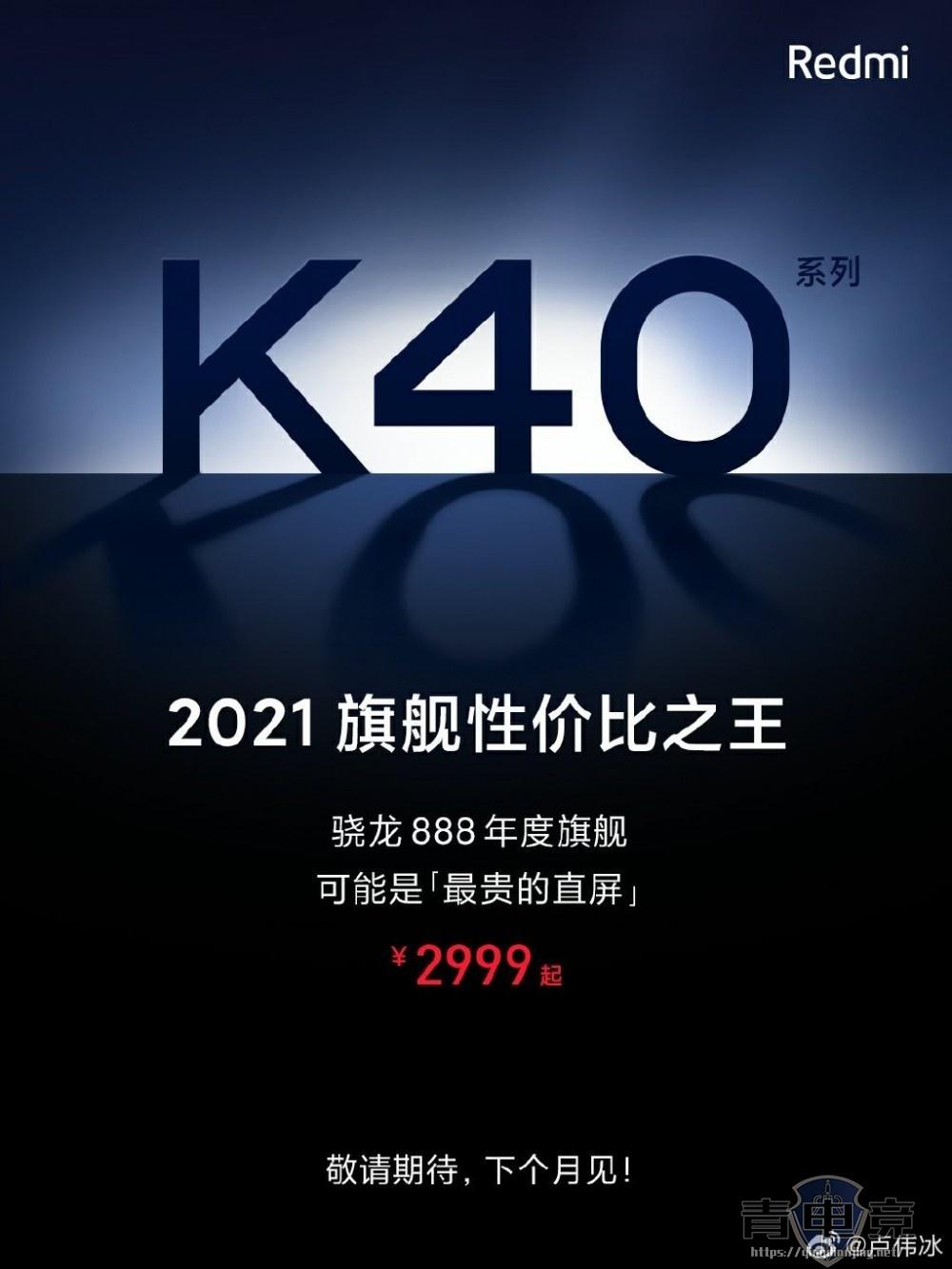 卢伟冰:网传K40图都是假的 真机非常漂亮