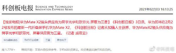 屏幕镜头全部国产化 华为Mate X2关键配置确认