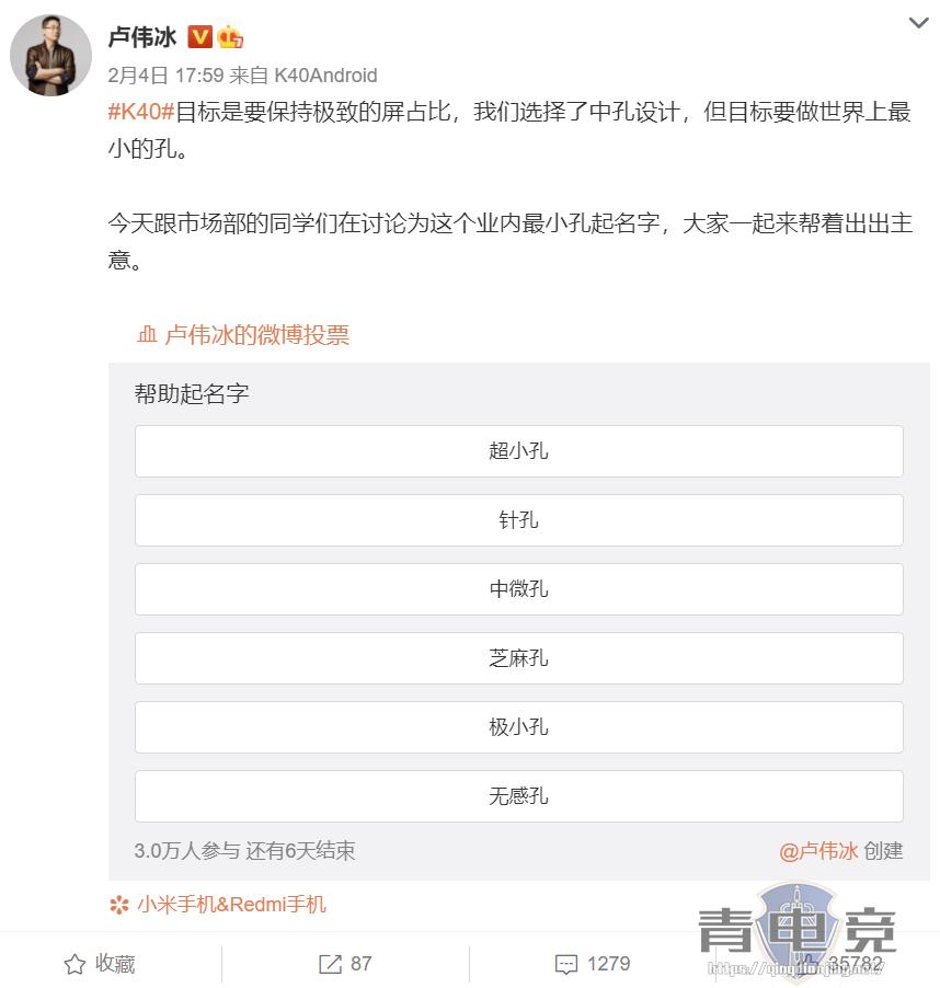 卢伟冰自曝Redmi K40外形:屏幕形态实锤